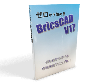 BricsV17-3D-Book300x265.png