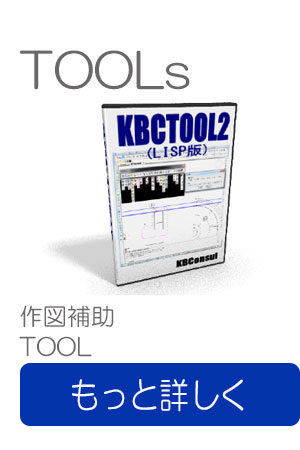 TOP-KBCTOOL-BOTM2.jpg