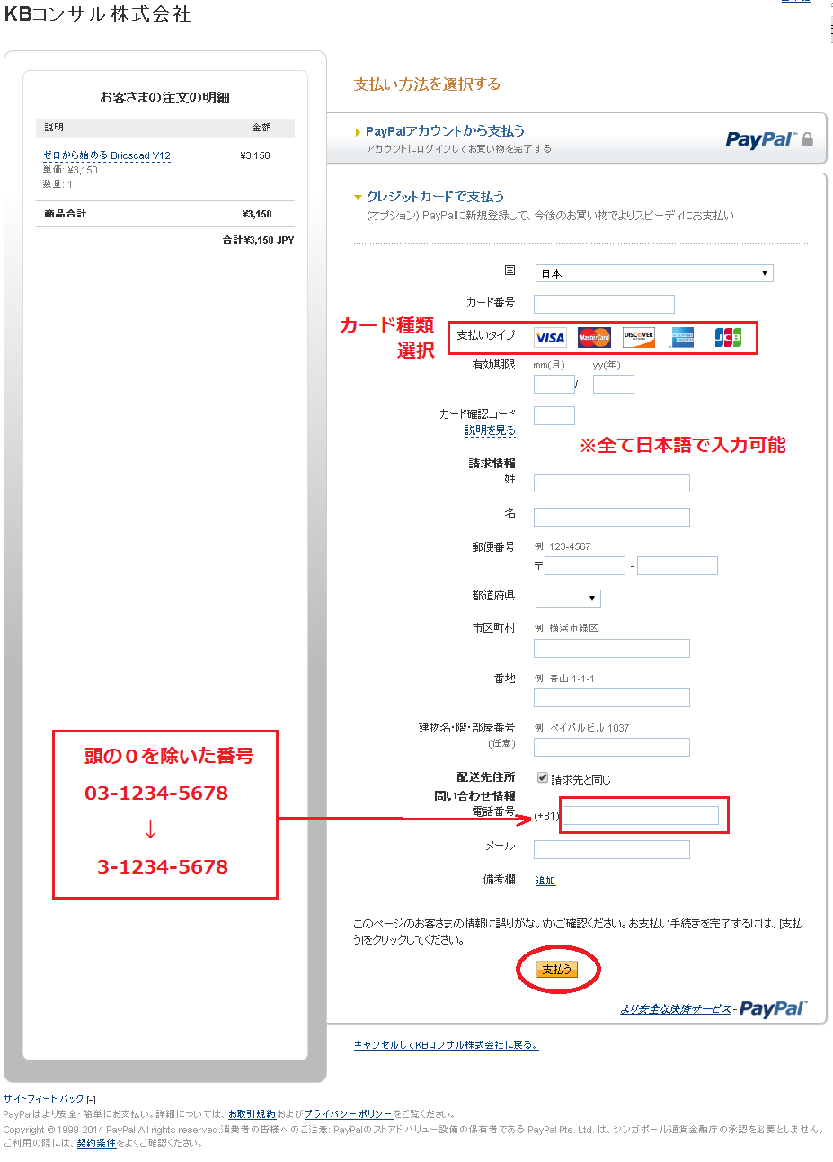PayPal処理画面6