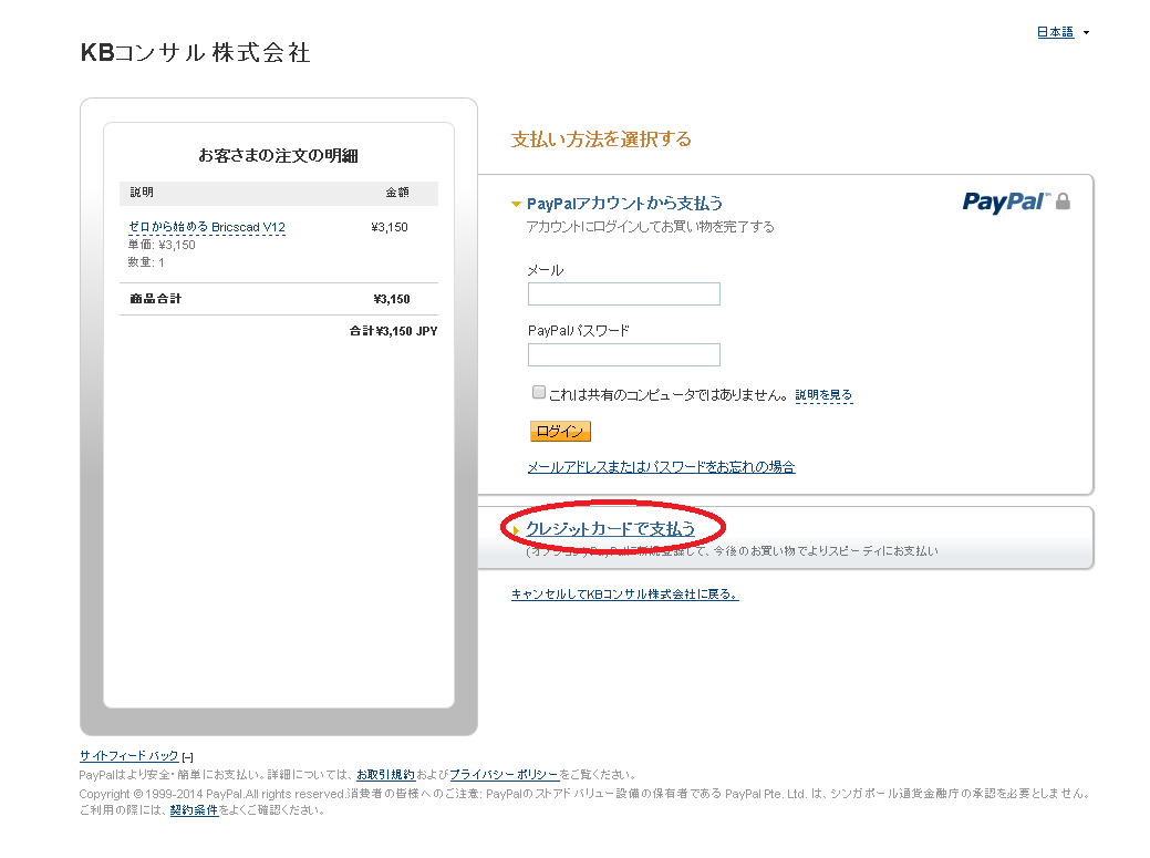 PayPal処理画面5
