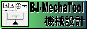 BJ-MechaTool