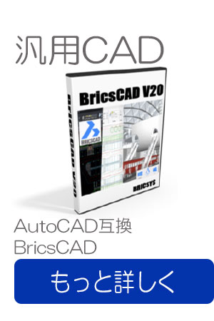 TOP-BricsCAD-BOTMV20.jpg