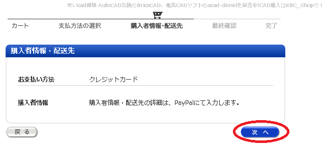 PayPal処理画面3
