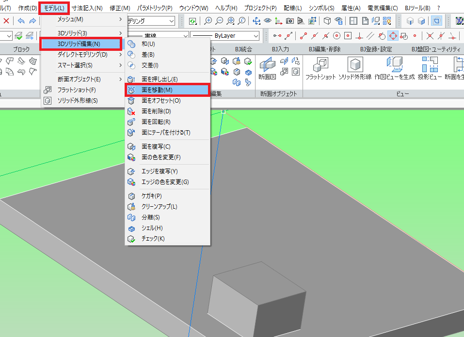 BricsCAD 3D 押し出したソリッドの移動方法 - AutoCAD互換の